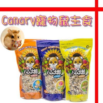 【格瑞特寵物】Canary  倉鼠消臭主食飼料 400g   倉鼠飼料