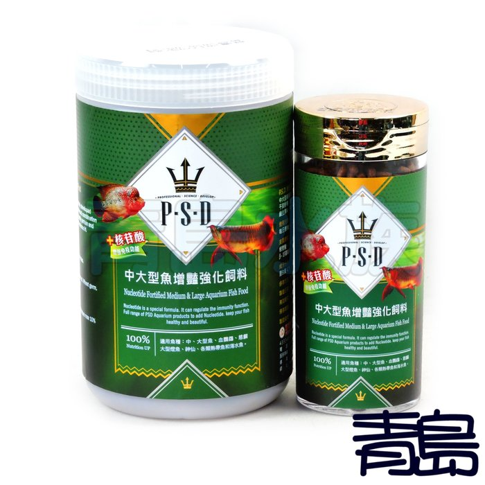 V。。。青島水族。。。台灣福壽P.S.D海神---核苷酸中大型魚增豔強化飼料 增艷 血鸚鵡 慈鯛 神仙==400g