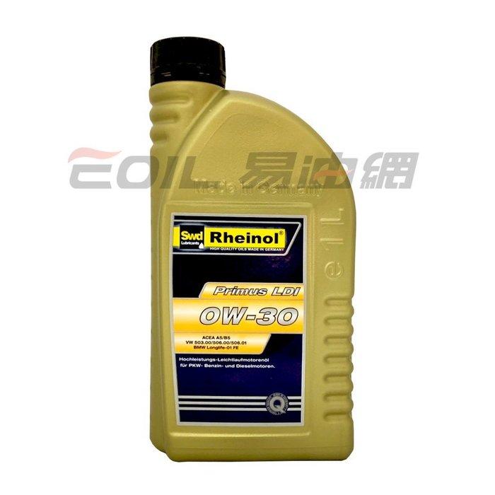 【易油網】SWD RHEINOL 0W30 0W-30 PRIMUS LDI全合成機油 TOTAL SHELL