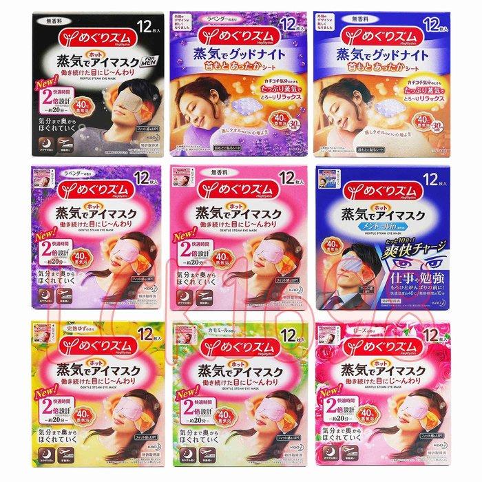 *微風小舖*新9款~日本 花王 溫感蒸氣眼罩 美舒律 溫感眼膜 熱敷眼罩 肩頸貼 1枚入~可超取付款 可刷卡