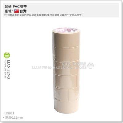 """【工具屋】*含稅* 晉通 PVC膠帶 2""""×12米 48mm 1支-6卷 厚 布紋膠帶 棕色 卡其色 壓紋易撕 包裝封箱"""