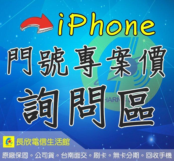 台灣之星【月租799】- 搭配iPhone專案價詢問區