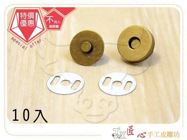 ☆匠心手工皮雕坊☆ 18mm一般磁釦(銅)10入(A8182-2)  /DIY 手作 拼布 五金 皮革