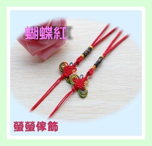【螢螢傢飾】中國結《紅色蝴蝶結》,縫紉配件,汽車吊飾,復古裝飾,包包配飾,拉鍊把手。