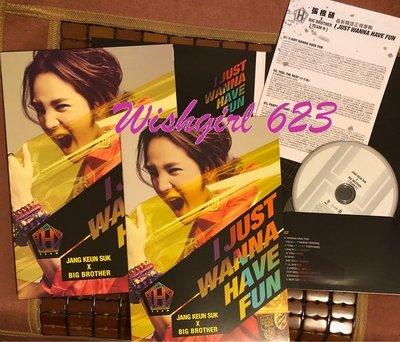 張根碩 X BIG BROTHER -『I JUST WANNA HAVE FUN』台灣版雙FUN面大型精裝書限定盤CD