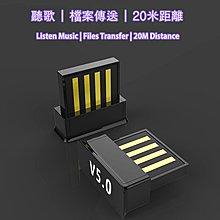 IB 奇點生活 + USB 藍芽5.0 接收發射器 USB Bluetooth 5.0 Dongle