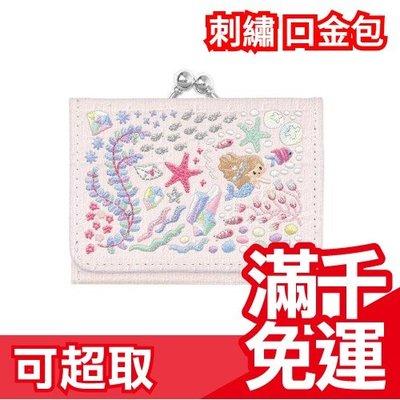 【小美人魚】日本 Petit Fleur 童話系列 刺繡口金包 皮夾 有內袋旅行包 零錢好收納少女禮物❤JP PLUS+