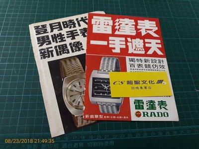 早期收藏~雜誌內頁 廣告《 # 雷達表 RADO 》 二張二頁【CS超聖文化讚】