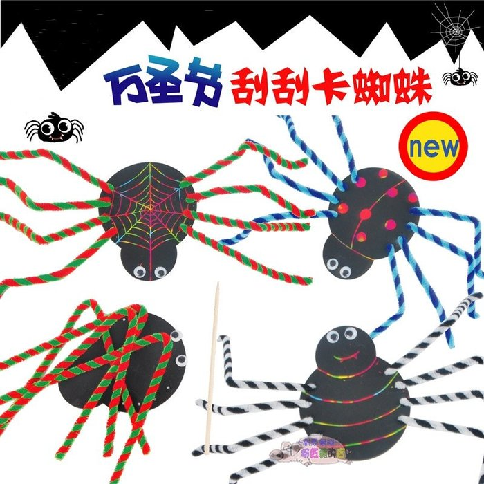 ♥粉紅豬的店♥ 萬聖節 活動 必備 裝飾 刮刮卡 蜘蛛 手作 DIY 毛根 創意 美勞 材料包 刮畫紙 佈置 好玩-現預