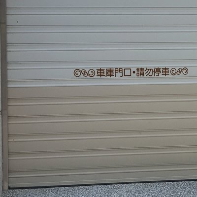 玩花樣~大尺寸(7cm高)鐵捲門車庫貼紙,防水貼紙,車庫門口禁止停車貼紙A款,可訂製改噴漆用陰刻.