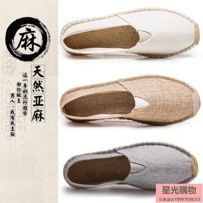 漁夫鞋 春夏季亞麻底男鞋休閒草編漁夫鞋男一腳蹬純色帆布鞋中國風麻布鞋【星光購物】