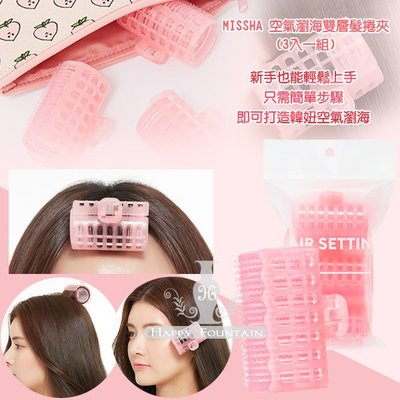 **幸福泉** 韓國 MISSHA【R4364】空氣瀏海雙層髮捲夾 (3入一組).特惠價$79