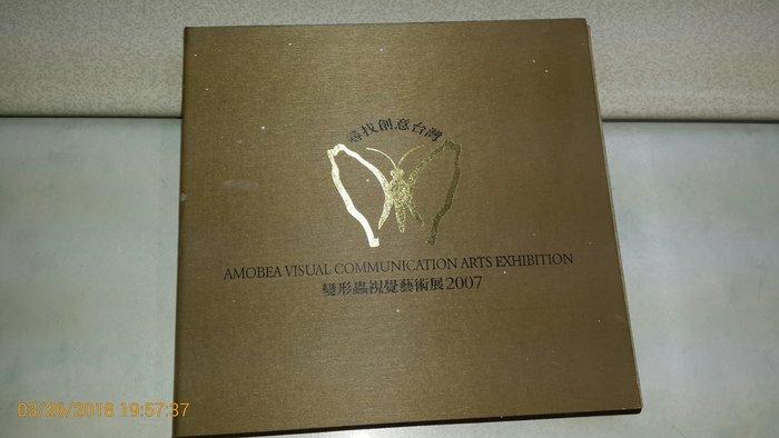 作者簽贈本~尋找創意台灣 《變形蟲(台灣) 視覺藝術展2007》精裝厚本 有書盒(有白斑點)