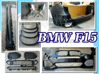 小傑車燈精品*BMW 寶馬 F15 X5 改 X5M 全車大包 前保桿 後保桿 側裙 寬版輪弧 尾飾管 素材