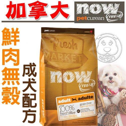 【🐱🐶培菓寵物48H出貨🐰🐹】now》鮮肉無穀成犬狗糧12磅 特價2050元(限宅配)(自取不打折)