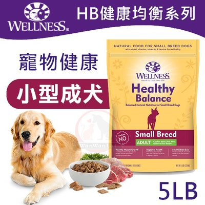 汪旺來【免運】寵物健康HB小型成犬經典美味食譜5LB(約2.2kg)狗飼料WDJ推薦天然糧Wellness 新北市