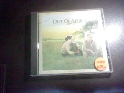 OUT OF AFRICA 遠離非洲 無IFPI