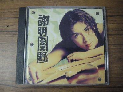 【阿輝の古物】CD_謝明 愛太野_無i...