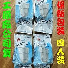 (4顆840元)晶工牌感應式環保包開飲機濾心/飲水機濾心~JD-3621/JD-3633/JD-3623/JD-3688