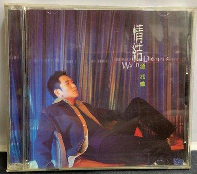CΩ古樂閣Ω~CD...溫兆倫…情結,贈品