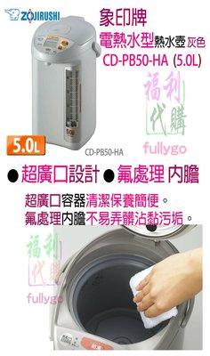 【福利代購 fullygo】原廠現貨 CD-PB50 日本象印 (5.0L)微電腦熱水壺