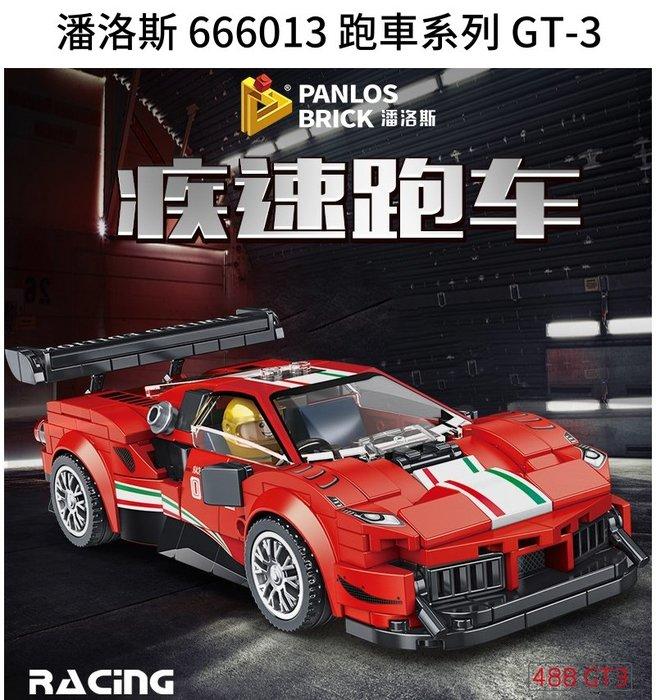 ◎寶貝天空◎【潘洛斯 666013 跑車系列 GT-3】小顆粒,城市賽車,法拉利,積木車模型車,可與LEGO樂高積木相容