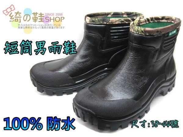 ☆綺的鞋鋪子☆專球牌 330黑 100%防水防油防滑 短筒雨鞋 廚房工作鞋 MIT台灣製造