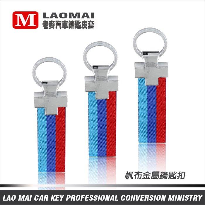BMW  X3 X5 Z3 E39 E46 E90 F01 F10 F20 F30 帆布金屬釦 晶片 鑰匙圈 鑰匙釦
