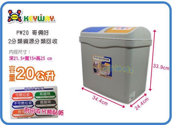 海神坊=台灣製 KEYWAY PW20 哥倆好分類垃圾桶 環保桶 方形紙林 搖蓋資源回收桶 附蓋20L 3入700元免運