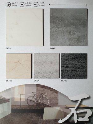 美的磚家~特價!超值!質感佳!工業風仿水泥板大理石塑膠地磚塑膠地板.45cm*45cm*2.0m/m每坪只500元.