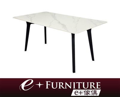 『 e+傢俱 』BT80 崔維斯 Travis 岩板餐桌   岩板家具   長餐桌   碳素鋼腳座   現代餐廳