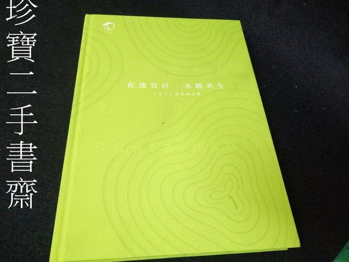 【珍寶二手書齋FB3】2016建築園冶獎:在地宜居永續共生ISBN:9789868053397高雄市建築經營協會