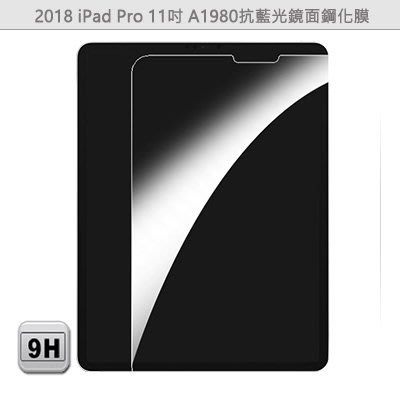【Ezstick抗藍光】APPLE IPad Pro A1980 11吋 防藍光鏡面鋼化玻璃膜 245x176mm