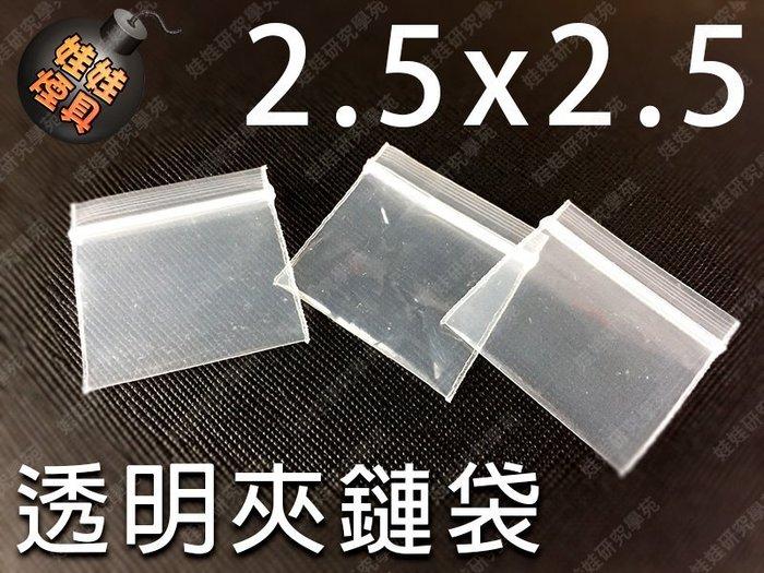 ㊣娃娃研究學苑㊣2.5X2.5透明夾鏈袋 電子秤 珠寶秤 專用加厚樣品袋 夾鏈袋 2.5x2.5公分(G068)