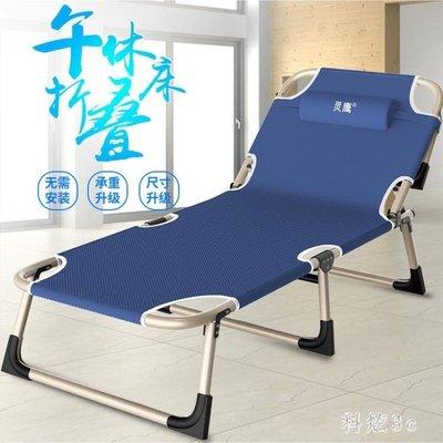 折疊床單人簡易辦公室午休午睡床多功能成人折疊椅子躺椅行軍 js2853