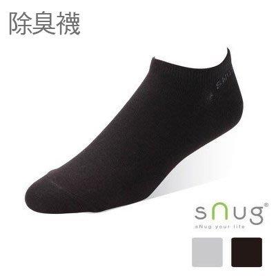 【SNUG健康除臭襪】時尚船襪 【曼曼小舖】