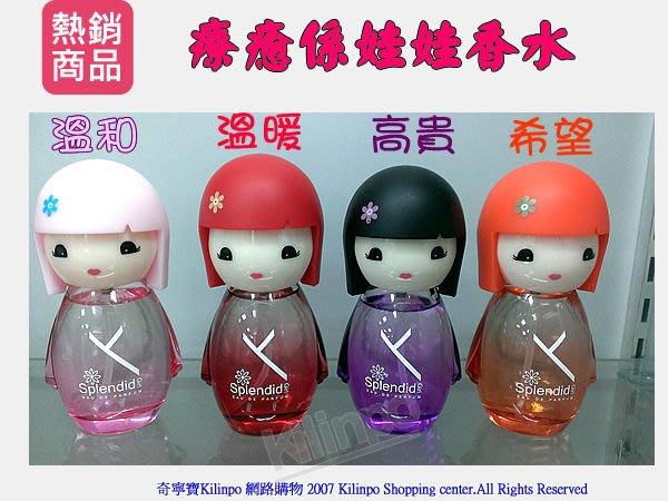 [奇寧寶生活館]280051-00 娃娃香水 療癒係 /卡哇伊日本娃娃香水 女性香水 4瓶可優惠.免運