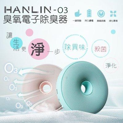 極輕巧 臭氧殺菌機 HANLIN-O3 臭氧殺菌防霉電子除臭器 除臭 除異味 防霉 除甲醛 消毒 家用 隨身 汽車