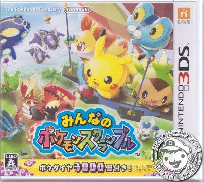 全新 3DS 原版卡帶, 大家的神奇寶貝亂戰 純日版