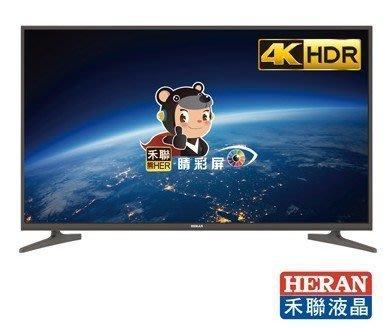 【全揚】【HERAN 禾聯】 43 吋 4K HDR 聯網 LED 液晶電視【HC-43J2HDR】【中壢店=實體店面】