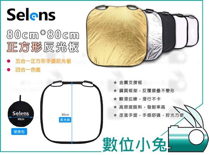 數位小兔【Selens 80cm x 80cm 正方形反光板】手提 含收納包 柔光 5合1 補光 便攜 擋光 防滑