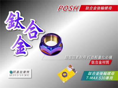 POSH T-MAX 530 鈦合金後輪螺母 燒鈦 螺母 鈦螺母 輪芯螺母 適用 TMAX T媽 TMAX530