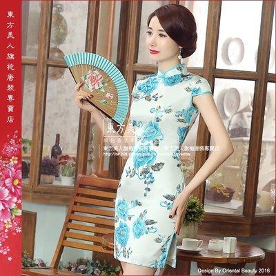 東方美人旗袍唐裝專賣店 ☆°(( 超低價1990元 ))°☆藍馨。復古真絲噴繪時尚半月包袖短旗袍