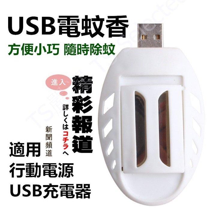 USB 電蚊香 車用 隨身 固體 靜音 露營 戶外 寶寶 驅蚊器 非 防蚊液 捕蚊燈 電蚊拍 蚊帳 殺蟲劑 滅飛 吸蚊燈