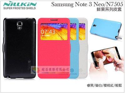 鯨湛國際~NILLKIN原廠 Samsung N7505/N7507/Note 3 Neo 來電顯示 鮮果隱藏磁扣側掀書本套 側翻皮套