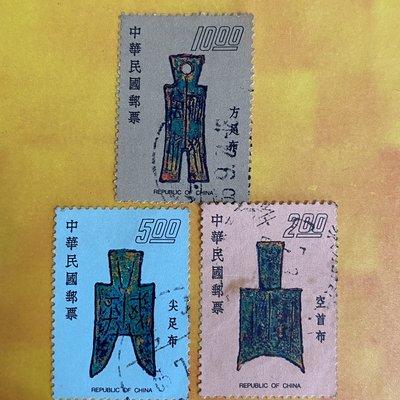 ❒倉庫大戰❒【 六十五年版發行 / 古代錢幣郵票 】二手 / 65年?月?號