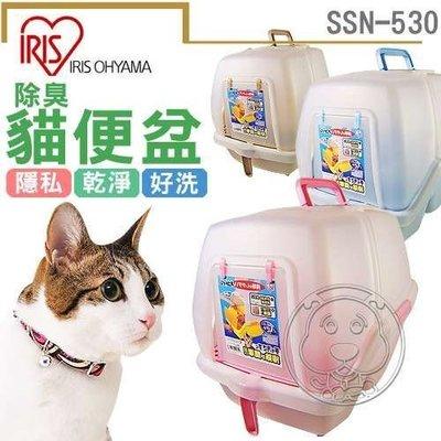【🐱🐶培菓寵物48H出貨🐰🐹】IRIS》SSN-530除臭貓便盆 (桃│青│茶色) 特價549元(限宅配)