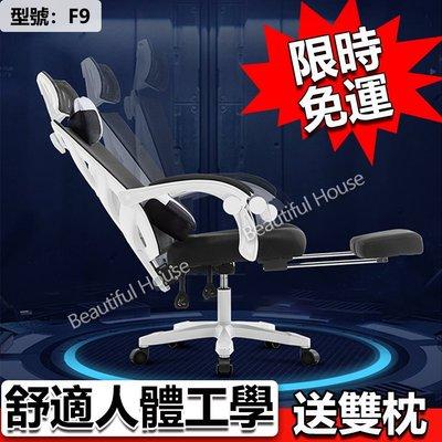 美好家居【型號F9-電腦椅】現貨 人體工學椅 辦公椅電腦椅腰枕連動扶手獨立頭枕3D透氣網布PU輪 可躺可坐