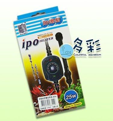 台北►►多彩水族◄◄ IPO~電子控溫防爆 加溫器  25W~魚缸保溫器、加溫棒、加熱器、加熱管