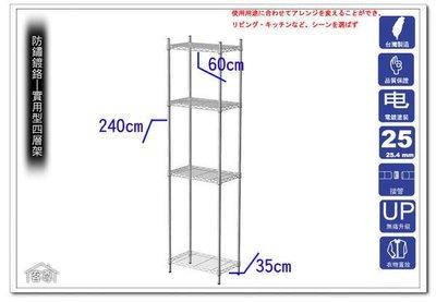 {客尊屋} 實用型36X61X240H(接)四層架一型,收納架,置物架,鍍鉻層架,波浪架,烤箱架